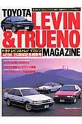 トヨタレビン&トレノマガジン(vol.13)
