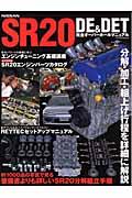 Nissan SR 20 DE & DET完全オーバーホールマニュアル