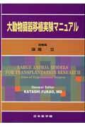 大動物臓器移植実験マニュアル(深尾立 / 落合武徳)