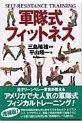 軍隊式フィットネス増補版 Selfーresistance training(平山隆一 / 三島瑞穂)