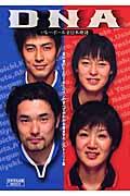 DNA バレーボール全日本物語