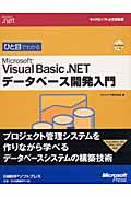 ひと目でわかるMicrosoft Visual Basic.NETデータベース開(ファンテック株式会社)