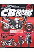 Hyper bike(vol.3) Honda CB 1000 SF/1300 SF