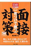 〈一夜づけで勝つ〉面接対策(2005年度版)(福沢恵子)