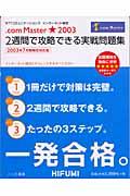 .com Master★(シングルスター)2003 2週間で攻略できる実践問題集(2003年7月期)(金子誠)