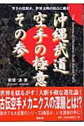 沖縄武道空手の極意(その3)(新垣清)