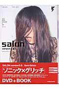 Salon.version 3.0 ソニック×グリッチ(針谷周作)
