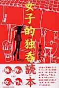 女子的独呑読本(とくほん)(今井みらい)