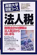 法人税(鶴田彦夫)