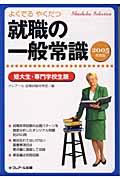 よくでるやくだつ就職の一般常識(2005年度版) 短大生・専門学校正版(クレアール就職試験対策室)