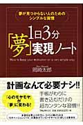1日3分「夢」実現ノート 夢が見つからない人のためのシンプルな習慣 著者: 岡崎太郎 出版社:フォレスト出版