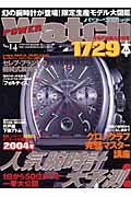 Power watch(no.14)