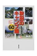 秋田のキャンプ場60(無明舎出版)