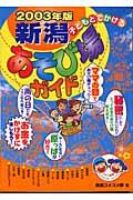 子どもとでかける新潟あそび場ガイド(2003年版)(新潟コメコメ隊)