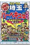 埼玉バーベキュー場ガイド('03〜'04) こんな近くにあった!!(手塚一弘)
