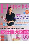 Happy job お仕事大図鑑best 100