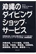 沖縄のダイビングショップ・サービス 沖縄本島、ケラマ諸島、石垣島、宮古島、竹富島、西表(ジャニス)
