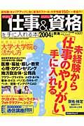 やりたい仕事&とりたい資格を手に入れる本(2004上半期 東海)