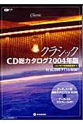 クラシックCD総カタログ(2004年版)