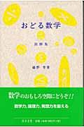 おどる数学 別解集(礒野幸)