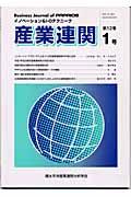 産業連関(12ー1) イノベーション& IーOテクニーク