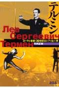 テルミン エーテル音楽と20世紀ロシアを生きた男(竹内正実)