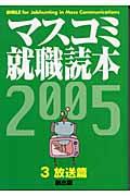 マスコミ就職読本(2005年度版 3(放送篇))
