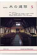 NPO木の建築(5)(木の建築フォラム)