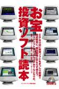 お宝投資ソフト読本(お宝ソフト収集会)