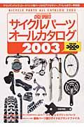 サイクルパーツオールカタログ(2003)