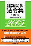建築関係法令集(平成17年版)