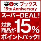 楽天ブックス15周年記念開催中!