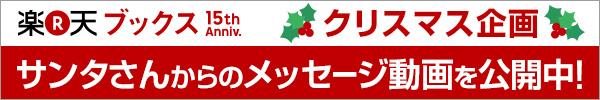 【楽天ブックス15周年記念】クリスマス企画実施中!