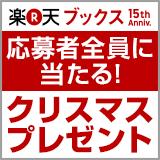 楽天ブックス15周年プレゼント企画!