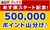 あす楽対象商品購入で50万ポイント山分けキャンペーン