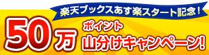 「あす楽」スタート記念!あす楽対象商品購入で50万ポイント山分けキャンペーン