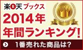 2014年楽天ブックス年間ランキング発表!