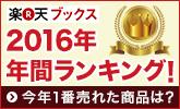 2016年に楽天ブックスで売れた商品を発表!