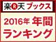 2016年、年間CDランキング