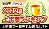 2012年 楽天ブックス上半期ランキング!