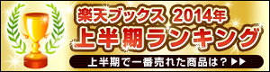 【ゲーム】2014年楽天ブックス上半期ランキング