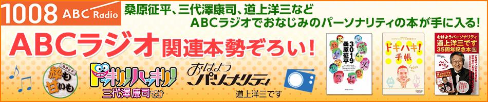 ABCラジオ関連本