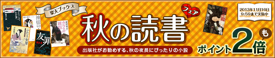 読書の秋 ポイント2倍キャンペーン