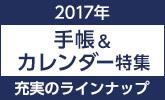 手帳・カレンダーで2017年の準備をしよう