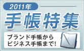 【楽天ブックス】2011年 手帳特集