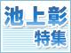 池上彰特集!新刊、人気ランキング、ベストセラー、ほか盛りだくさん大特集!