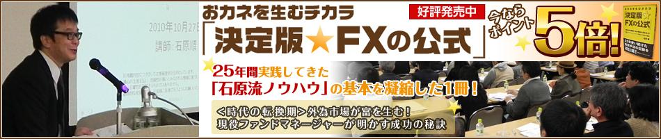 おカネを生むチカラ『決定版☆FXの公式』
