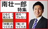 「楽天イーグルス創業メンバー」南壮一郎さん特集