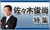佐々木俊尚 特集