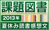 夏休み読書感想文 課題図書特集